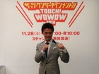 『TOUCH!WOWOW2015』で木村悠が世界初挑戦!